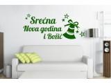 Srećna Nova godina i Božić